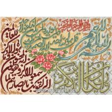 tablo-farsh-1042-228x2281