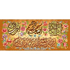 tablo-farsh-1050-228x2281