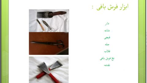 ابزار مورد استفاده در قالی بافی